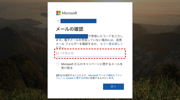 https aka ms remoteconnect コード 入力